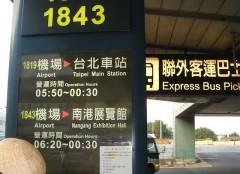 空港からのリムジンバス停留所