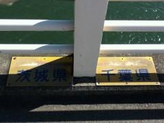 茨城と千葉の県境