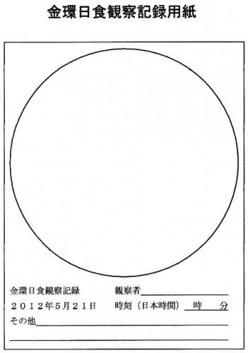 日食観察記録用紙