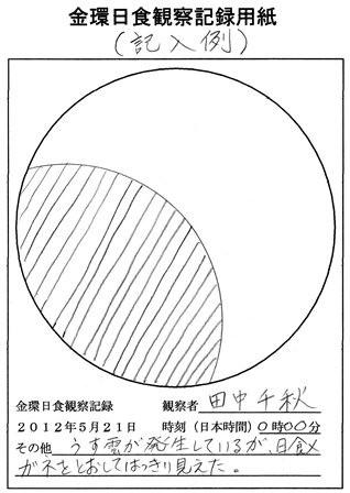 日食観察記録用紙(記入例)