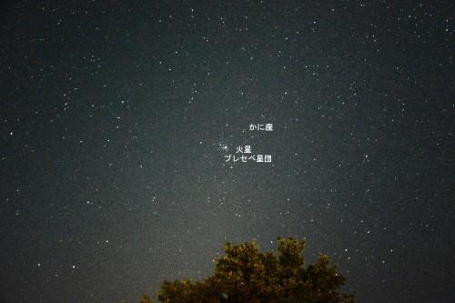 9月9日未明、プレセペ星団と重なって見られた火星