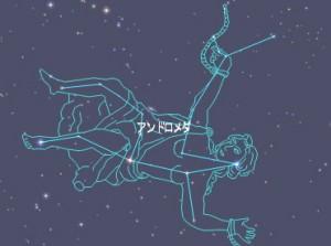 アンドロメダ座 ギリシャ神話に登場するエチオピア王国の王女様。海岸で鎖につながれ化けクジラの餌食になろうとしている絵姿が星座絵に描かれています。右ひざの位置にアンドロメダ銀河があります