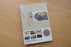 「茨城 こだわりの美食GUIDE 至福のランチ&ディナー」